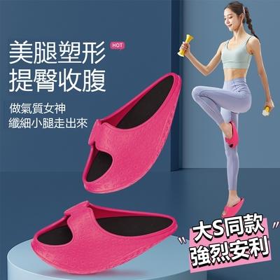 日本瘦腿搖搖鞋 懶人減肥瘦腿美腿平衡鞋 瑜伽厚底拖鞋 瘦身拉筋神器