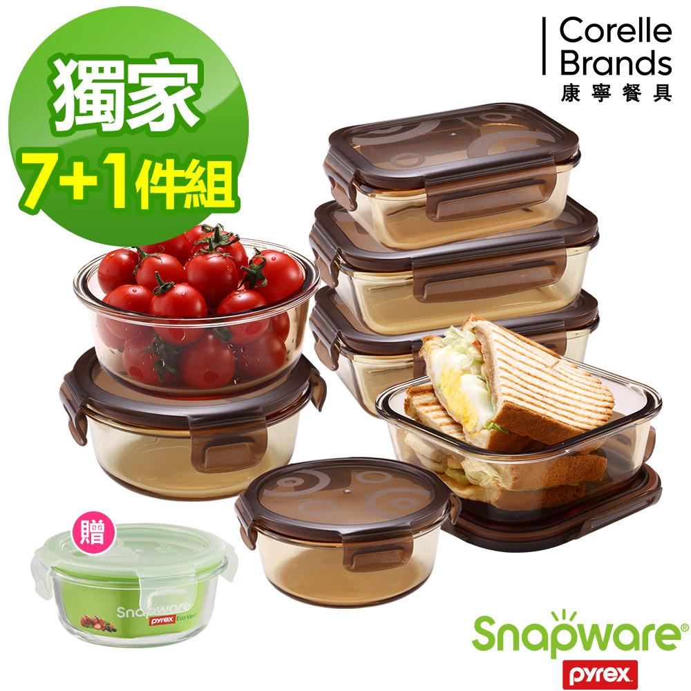 獨家-Snapware康寧密扣 琥珀色耐熱玻璃保鮮盒超值7件組