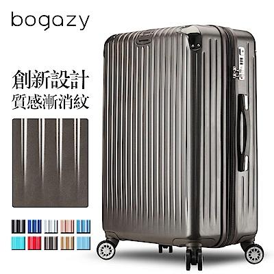Bogazy 雪之奇蹟II 29吋PC可加大磨砂霧面行李箱(時尚灰)