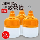 【Suniwin】USB 充電式LED 露營燈100W 3入/緊急照明/戶外/露營/颱風/停電/擺攤