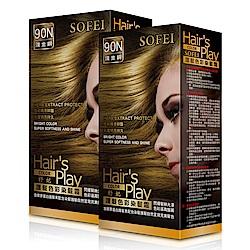 舒妃SOFEI 膠原蛋白添加Hairs Play護髮色彩染髮霜 90N淺金銅2入組