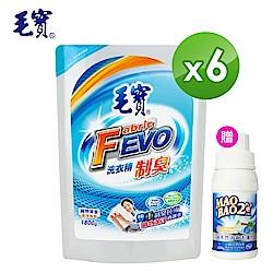 (即期品)毛寶FEVO制臭洗衣精1800gx6入/箱(效期至19/12/05)