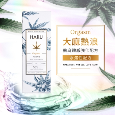 HARU 含春Orgasm大麻熱浪迷情 水溶性潤滑液
