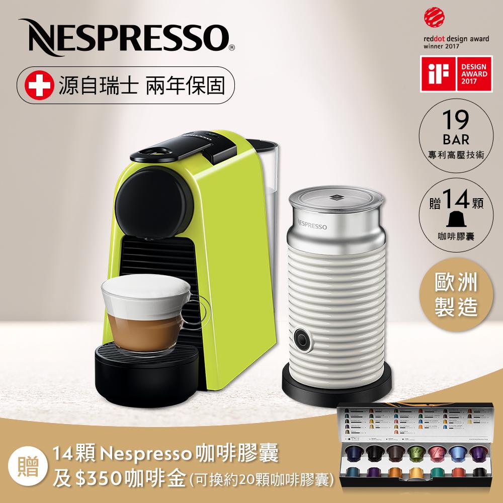 Nespresso 膠囊咖啡機 Essenza Mini 萊姆綠 白色奶泡機組合