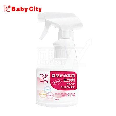【任選】娃娃城 Baby City 嬰兒衣物去污劑(櫻花香)