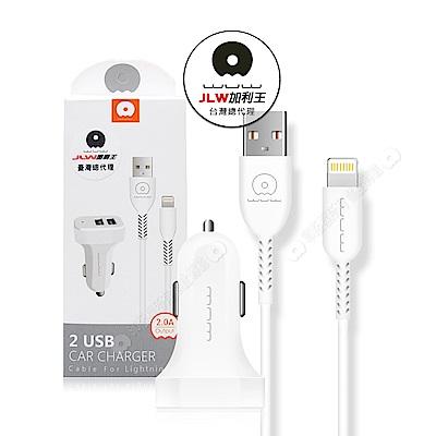 加利王WUW Lightning 8pin 快速充電線+雙孔USB車充組(T22)
