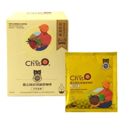 Caffe Chat咖啡講 鑑定師莊園濾掛咖啡-中美非(10gx8入)