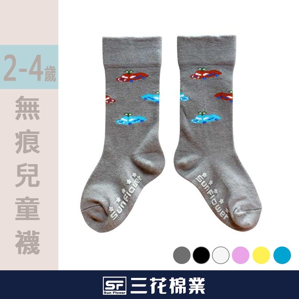 童襪.襪子 三花SunFlower兒童專用無痕長襪 2-4歲_童趣小車