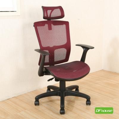 《DFhouse》米恩-全網辦公椅(有頭枕)-紅色 64*64*107-124