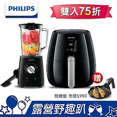 飛利浦 PHILIPS 免油健康氣炸鍋 HD9230+超活氧果汁機 HR2095