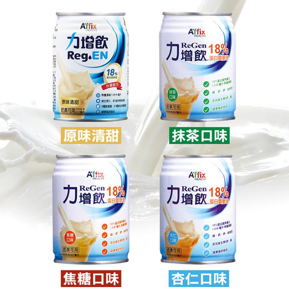 【艾益生】力增飲18%蛋白質管理飲品(杏仁/焦糖/抹茶/原味清甜)237mlX24 罐