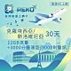 【PEKO】克羅埃西亞/斯洛維尼亞上網卡 網卡 SIM卡 30日 12GB流量 product thumbnail 1