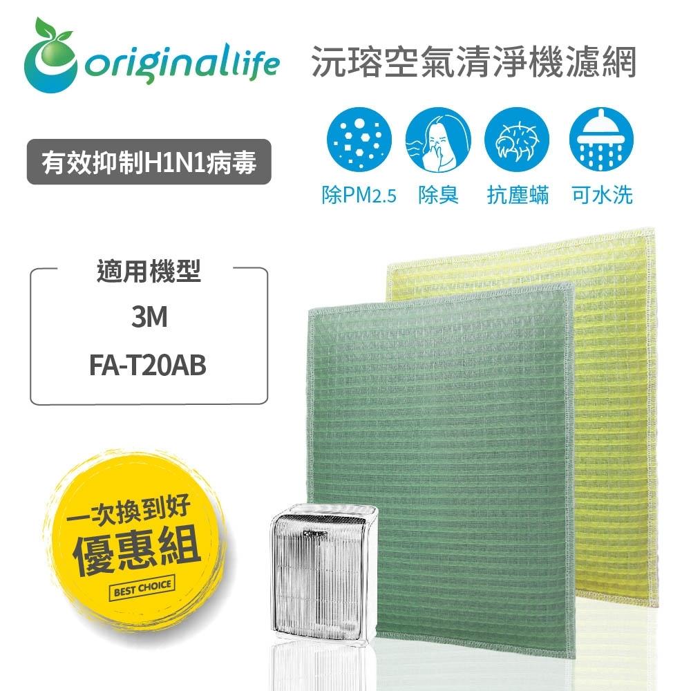 Original Life 可水洗超淨化清淨機濾網 2入組 適用:3M FA-T20AB