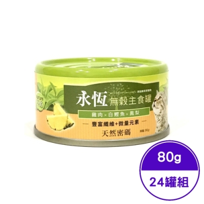 Nurture PRO天然密碼-永恆無穀主食罐-豐富纖維+微量元素-雞肉x白鰹魚x鳳梨 80g (24罐組)