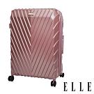 福利品 ELLE 法式V型鐵塔系列- 25吋純PC霧面防刮耐撞行李箱-乾燥玫瑰