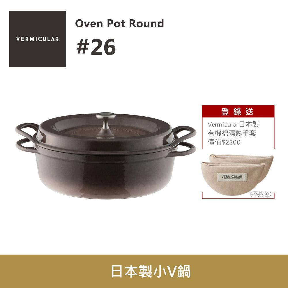 【Vermicular】日本製琺瑯鑄鐵鍋26cm小V壽喜燒鍋 - 棕色