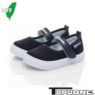 TOPUONE童鞋  護趾防臭減壓輕量幼稚園幼兒園室內鞋-藍色