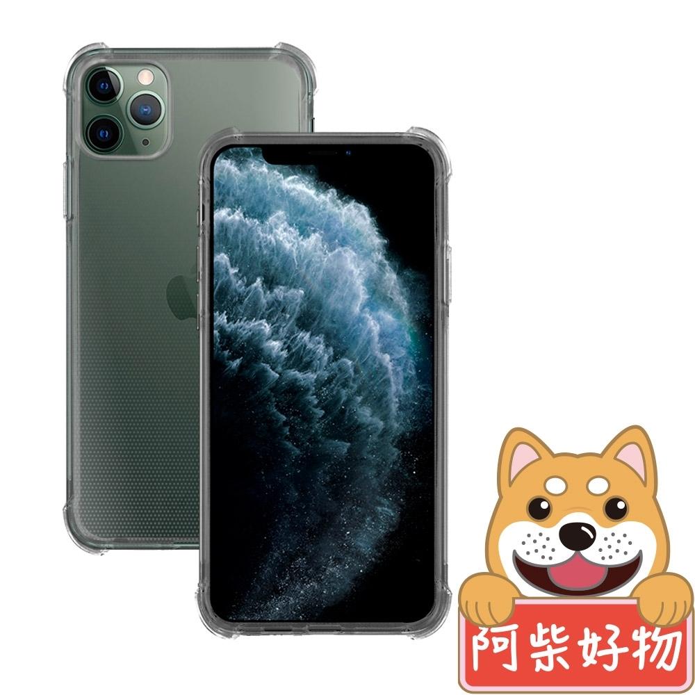 阿柴好物 Apple iPhone 11 Pro Max 防摔氣墊保護殼