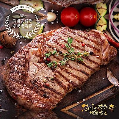 旭鮮極品 美國安格斯比臉大霜降牛排-2片組(600g/片)