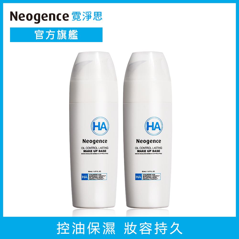 Neogence霓淨思 玻尿酸控油持妝乳50ml 2入組