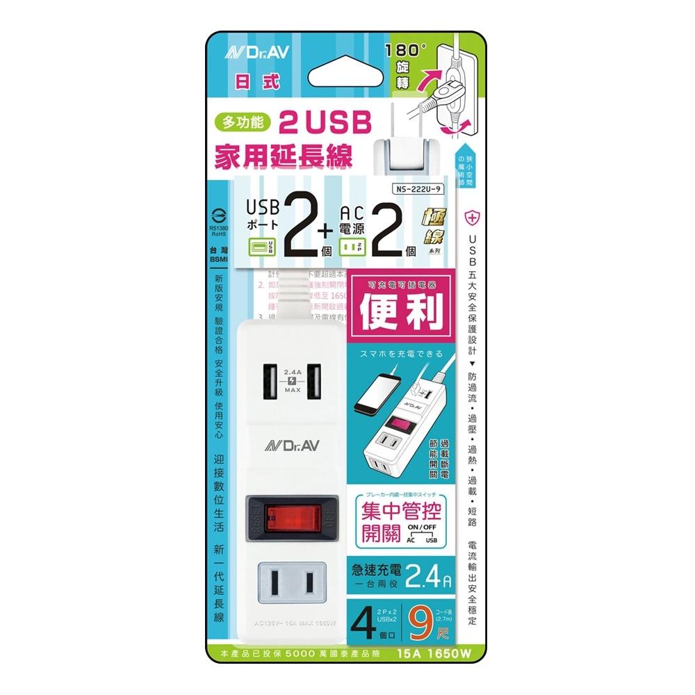 聖岡 多功能2USB充電家用 9尺延長線 NS-222U-9(2入組)