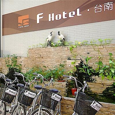 台南 F HOTEL 四人房住宿券(含早餐+贈拌手禮)