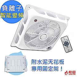 勳風18吋變頻直流DC節能/遙控/頂上循環扇(HF-1899DC)(全配-含天花板固定架)
