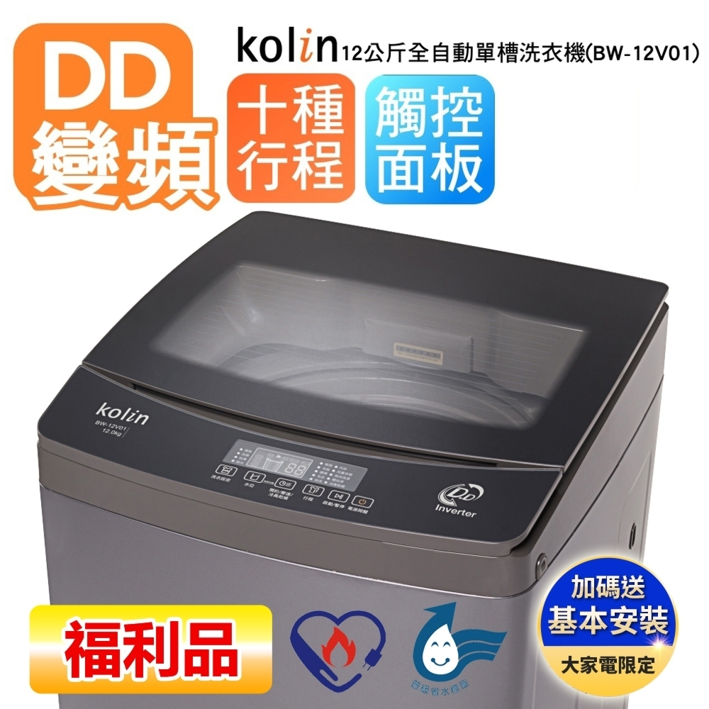 【福利品 Kolin 歌林】12公斤 變頻直立式單槽全自動洗衣 BW-12V01/12kg