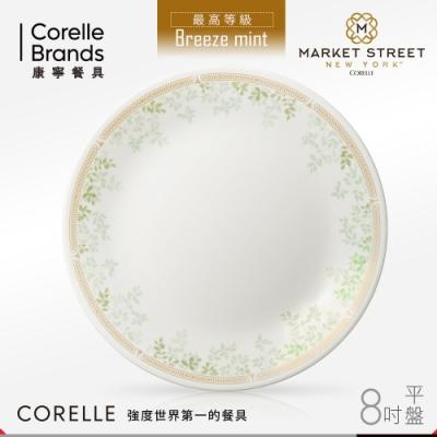 美國康寧 CORELLE 微風薄荷8吋平盤
