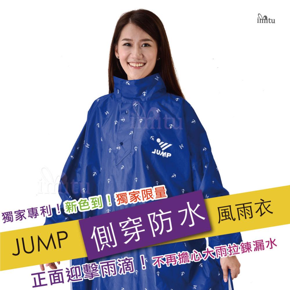 JUMP 將門獨家專利 x OS印花側穿套頭式風雨衣x絕佳防水=寶藍