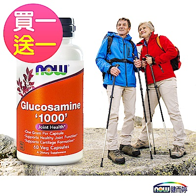 NOW健而婷 葡萄糖胺1000(60顆/瓶)共2瓶