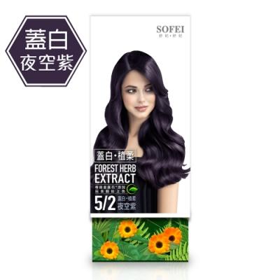舒妃SOFEI 型色家植萃添加護髮染髮霜 5/2蓋白植柔 夜空紫