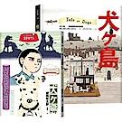 犬之島 動畫電影製作特輯+電影改編漫畫(首刷限量套......