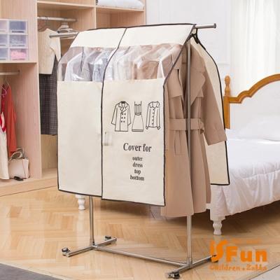 iSFun 防汙大衣罩 掛式衣物防潮防塵套 米白