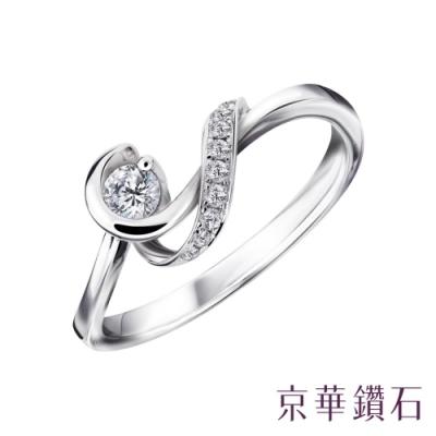 京華鑽石戒指 18K金 呵護 0.12克拉