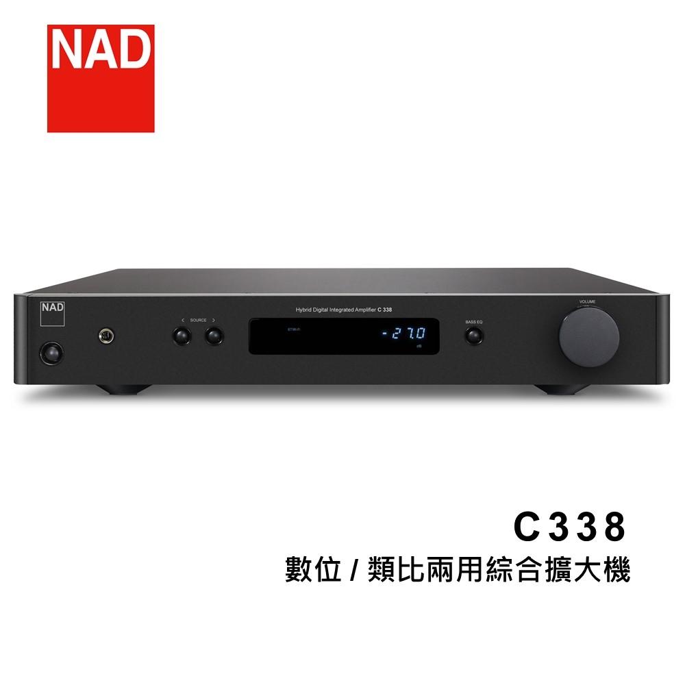 NAD 數位/類比兩用綜合擴大機 C338