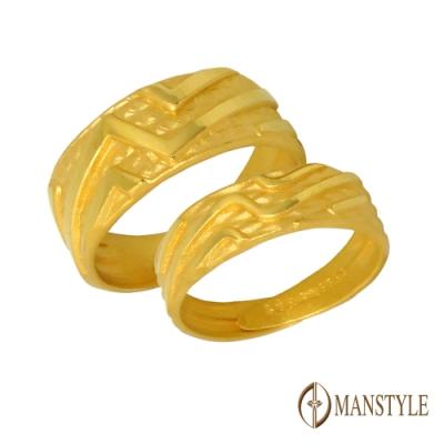 MANSTYLE 閃耀時刻 黃金對戒 (約4錢)