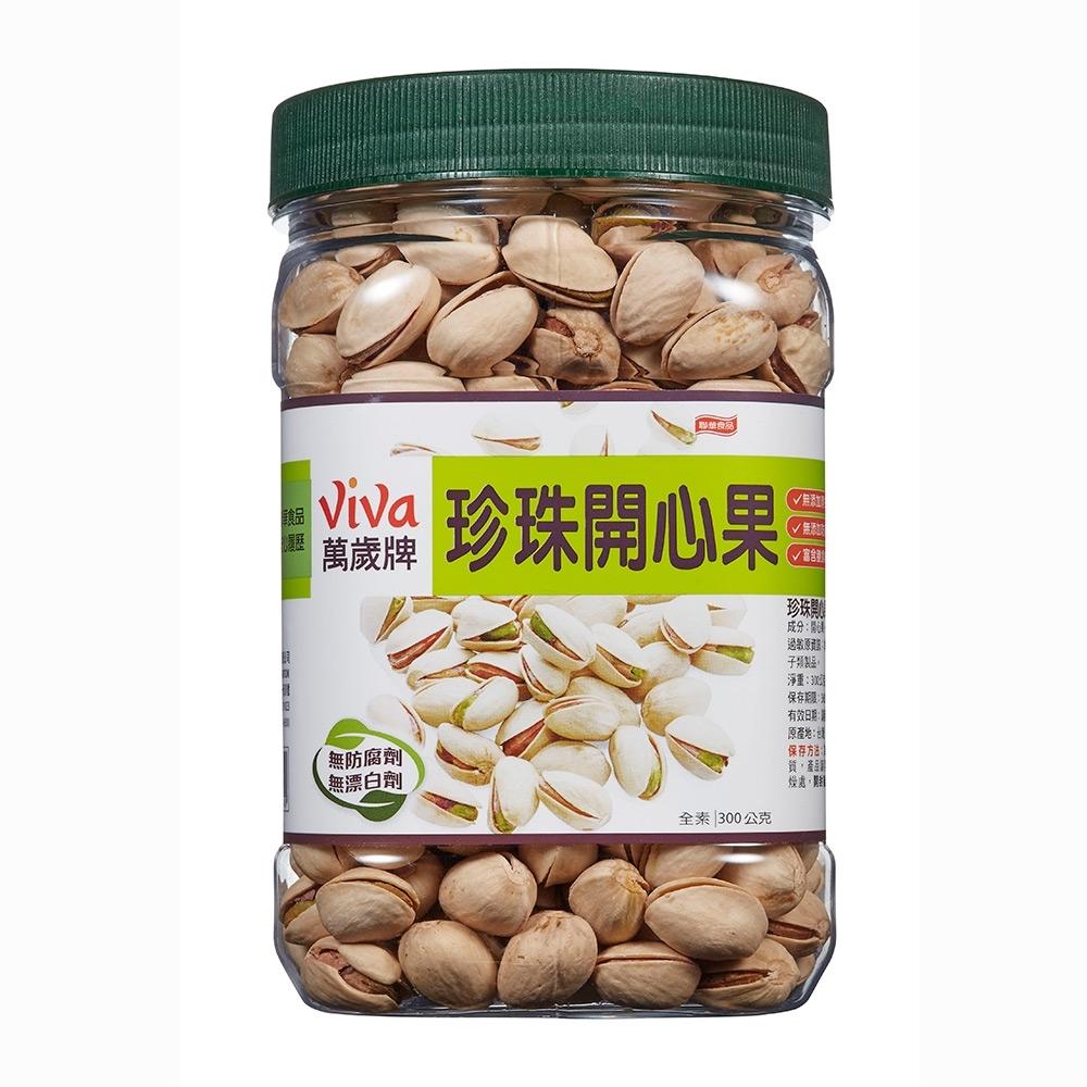 萬歲牌 原味珍珠開心果(300g)