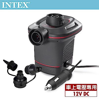 INTEX 12V車用電動充氣幫浦(充洩二用)(66636)