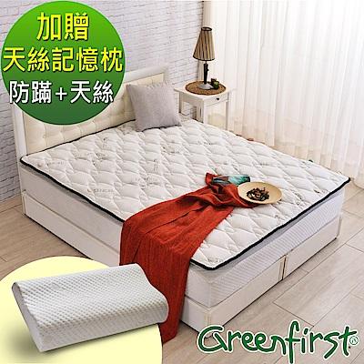 (贈天絲記憶枕)單大3.5尺-LooCa 法國防蹣防蚊+頂級天絲-超厚8cm兩用日式床墊