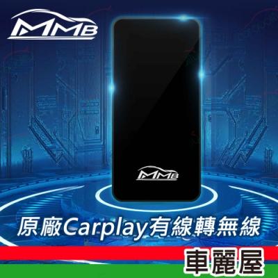 【MMB】CarPlay有線轉無線+手機鏡像 隨插即用免改介面 MMB001