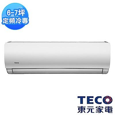 福利品 東元6-7坪定頻一對一分離式冷專型冷氣(MS-GS40FC+MA-GS40FC)