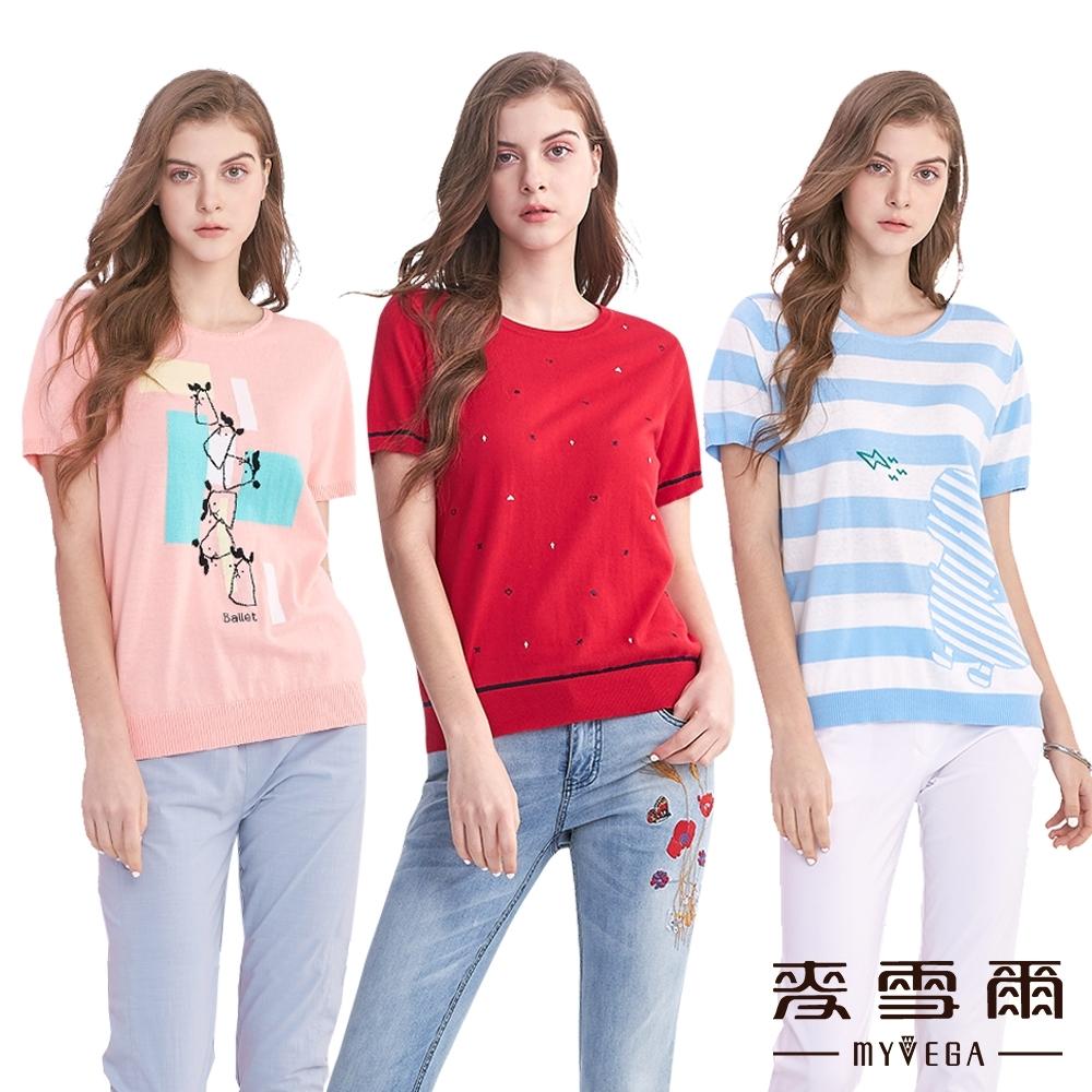 麥雪爾 MA舒適柔軟親膚針織衫Free尺寸-四款任選