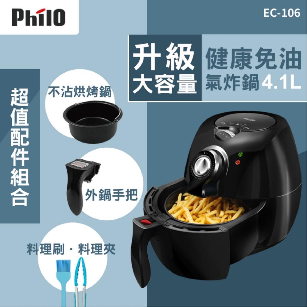 飛樂Philo健康免油氣炸鍋EC-106