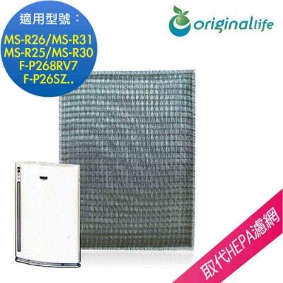 Original Life 適用Panasonic:MS-R26可水洗 空氣清淨機濾網
