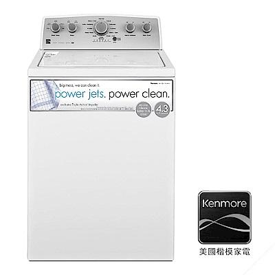 【美國Kenmore 楷模】10KG 直立式洗衣機 25132