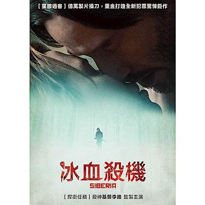 冰血殺機 DVD