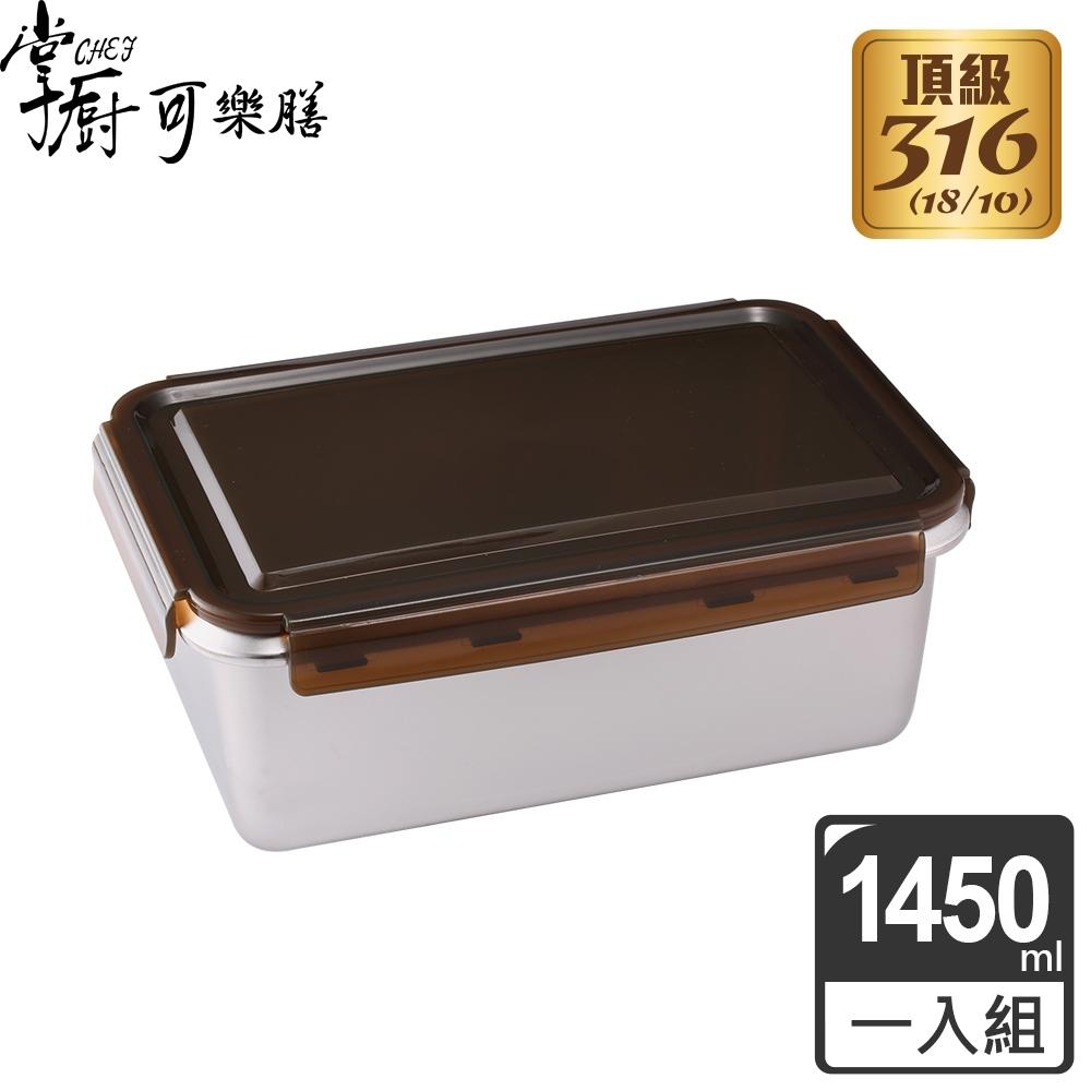 掌廚可樂膳 316不鏽鋼長方保鮮便當盒1450ML