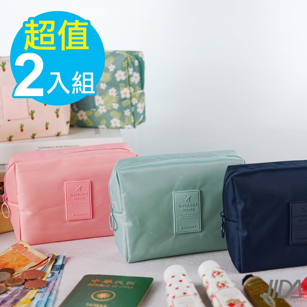 【暢貨出清】JIDA 超質感280T加厚防水輕盈化妝包/收納包(2入)