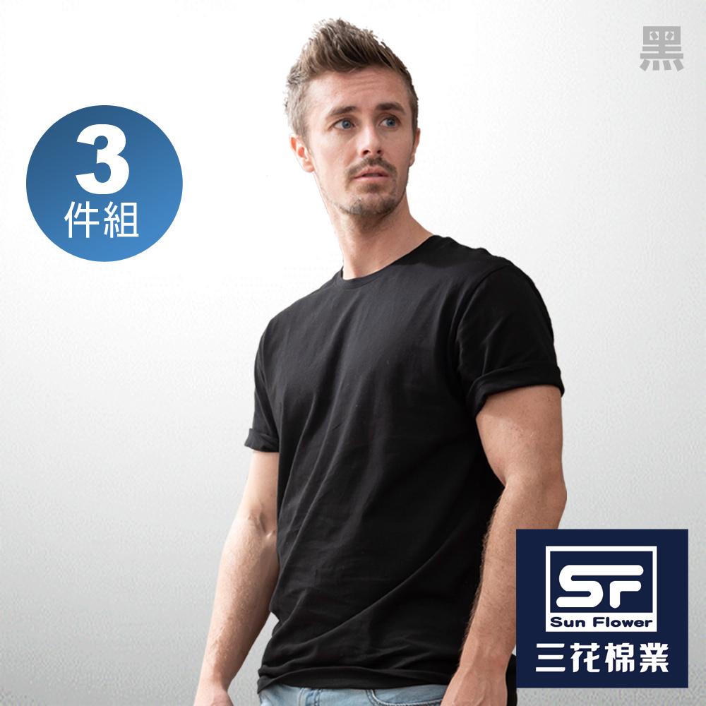 Sun Flower三花 彩色圓領衫.男內衣.短袖衫(3件組)